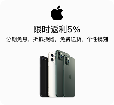 apple 中國限時高返5%