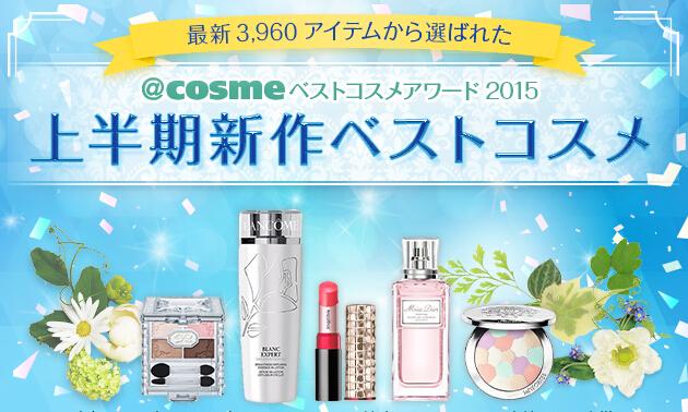 【Cosme.com】 日本2015年Cosme大賞上半年冠軍產品發表