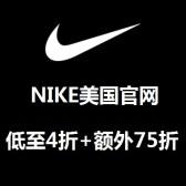 Nike美國官網: 多款運動裝備低至4折,使用優惠后還可享額外7.5折