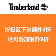 Timberland: 專區內商品下單額外7折+用碼9折