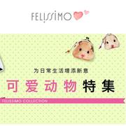 Felissimo(芬理希夢):可愛動物日用品、雜貨,服飾 特輯