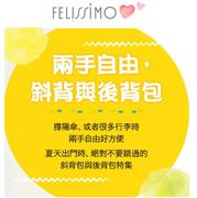 Felissimo:讓雙手更自由,原創時尚&實用斜背,雙肩背包系列