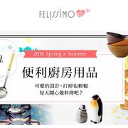 Felissimo:開心做料理!可愛原創廚房用品系列