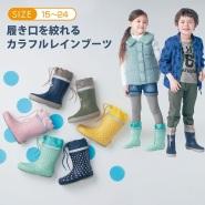支持银联卡!Belle Maison 千趣会 儿童束口中筒雨靴