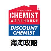 澳洲最大的保健品網站——Chemist Warehouse 海淘攻略