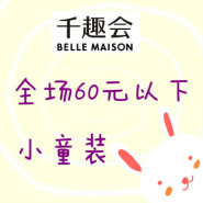 Belle Maison 千趣会:小童装 统统 990日元(约60元)以下!便宜好穿舒适