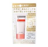 資生堂 FWB溫和妝前隔離乳 35g 1202日元(約75元),美妝護膚專場滿4200日元免運費+立減100日元