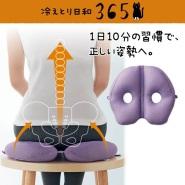 Belle Maison 千趣会 骨盆坐姿矫正 脊椎保健坐垫 3780日元(约227元)