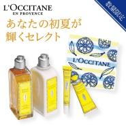 【55海淘节】夏季限定:LOccitane 欧舒丹柠檬马鞭草套组 9720日元(约583元)