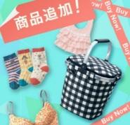 Belle Maison 千趣会:初夏之色,儿童装,女装特惠,低至3.5折