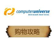 德國電商 ComputerUniverse 購物攻略