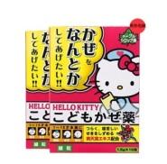 【免运费】日本樋屋 Hello Kitty儿童综合感冒药×2盒 含税2060日元(约128元)