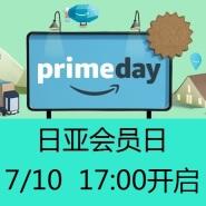 【7/10 17点开启】日本亚马逊 Prime day 是什么?一年一度的最大型折扣,不知道就亏啦~