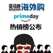 5姐大曝光!亚马逊海外购 Prime day 热销榜!