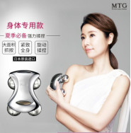 林心如代言:MTG 日本 ReFa for BODY滚轮按摩仪器 35640日元(约2138元)