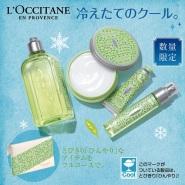日本夏季限定:L'OCCITANE en provence 普罗旺斯风 柠檬草薄荷冰沙凉感套组 10584日元(约635元)