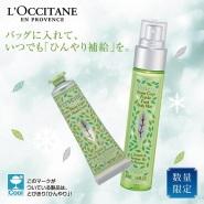 日本夏季限定:L'OCCITANE en provence 普罗旺斯风 柠檬草薄荷冰沙凉感护手霜+身体喷雾 3672日元(约220元)