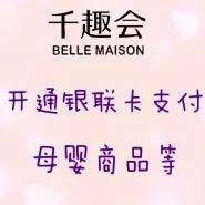 已支持银联卡!Belle Maison 千趣会:开通银联卡支付方式,宝宝衣服用品、妈咪装、日本美妆护肤都可以来看看!