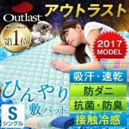 Rakuten人气第1位:Outlast 吸汗速干 接触冷感单人床垫 3280日元(约199元)