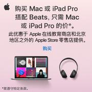 校園優惠季!Apple 中國:購買 Mac 或 iPad Pro 商品 贈送 Beats 耳機