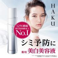 支持银联卡付款!资生堂 HAKU 3D美白精华45g 9720日元(约583元)