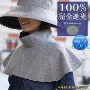 日本Rose Blane 100%遮光 接触冷感防水加工披肩 7020日元(约425元)
