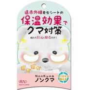 【中亚Prime会员】Nonkuma 小熊远红外线温感眼膜2枚 到手价35元