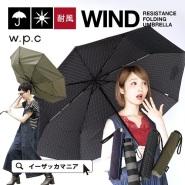 日本W.P.C 玻璃纤维结构骨架 防风晴雨伞 超大直径115cm 2808日元(约171元)