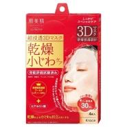 【中亚Prime会员】Kracie 肌美精 玻尿酸祛皱补水3D面膜4片
