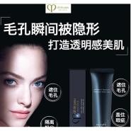 【日本乐天国际】 CPB 肌肤之钥钻石光感妆前防晒隔离