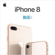 全新出發!Apple 蘋果 iPhone 8 多色選