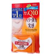 【日本亚马逊】 Kose 高斯 Q10超紧实提拉去皱美容液眼膜 22对