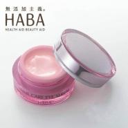 【55海淘专享满减+6%高返利】Belle Maison 千趣会 HABA 玫瑰香味眼霜 15g