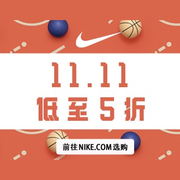 【會員滿899再減50!】NIKE 中國官網:精選耐克男、女、童服飾鞋包