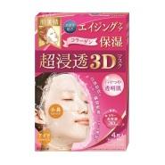 【中亚Prime会员】肌美精 浸透3D面膜 4枚