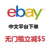 全新银联支付体验!eBay 中文海淘平台上线: 精选多款商品