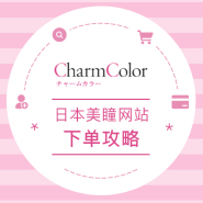 5姐详解日本超人气美瞳网站——
