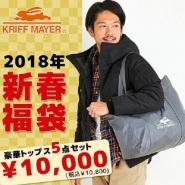 周五指定信用卡最高20%积分!【Rakuten Global Market】KRIFF MAYER 2018新春福袋 5件装