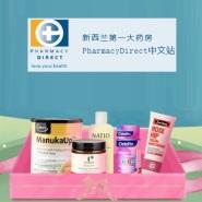 【额外9折】PharmacyDirect药房中文网:全场热门保健、平价美妆、母婴用品等