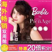 满额立减1000日元+20倍积分!Barbie by PienAge 混血大眼美瞳双周抛 6片装