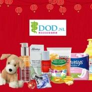 【立减5欧+免邮中国】荷兰DOD在线药房:全场食品保健、母婴用品、美妆个护等