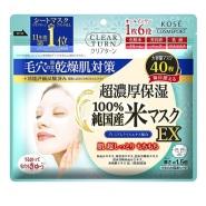 【日本亚马逊】Kose 高丝 纯日本国产大米面膜 40片装
