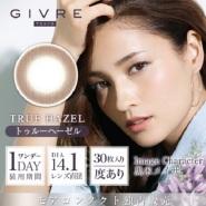 【25%高返+满额包邮+立减1000日元】GIVRE TOKYO 咖啡色日抛美瞳 30片