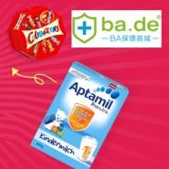 【立减5欧+运费10欧不限重】德国BA保镖药房中文网:全场食品保健、母婴用品等