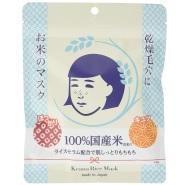 补货!银联优计划立减1500日元!【日本亚马逊】毛穴撫子 大米面膜