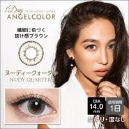 20%高返+10倍积分+日本境内免运费!Angel Color Quarter 浅黄色日抛美瞳 30片装
