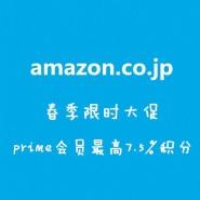 日本亚马逊:54小时春季限时大促