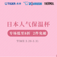 多庆屋中文网:日本人气保温杯