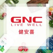 【55海淘節】折扣升級!隨時失效!GNC 健安喜:精選熱賣保健品