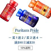 近期最強折扣!Puritan's Pride 普麗普萊:全場自營品牌保健品